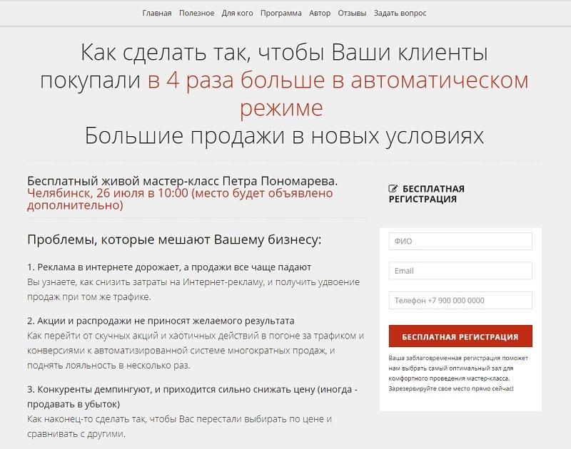 Лендинг мастер-класса Петра Пономарева 2