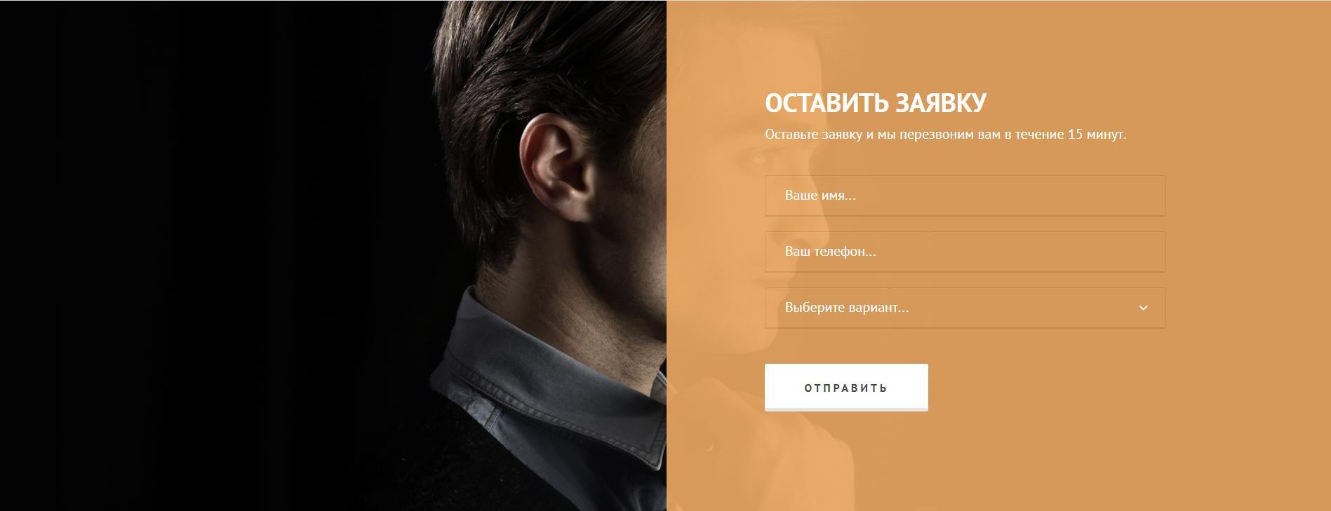 Лендинг Тиграна Сааряна