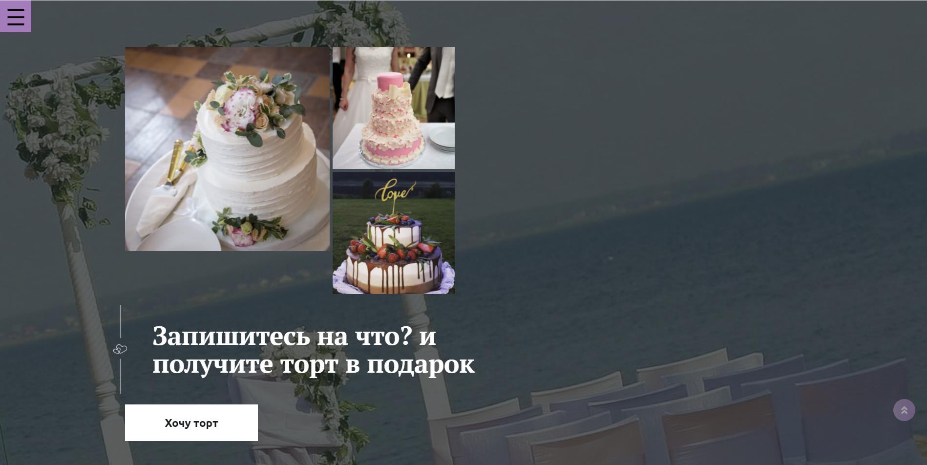 Лендинг свадьбы на озере Калды