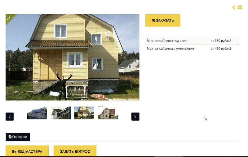 Сайт Фасад красиво
