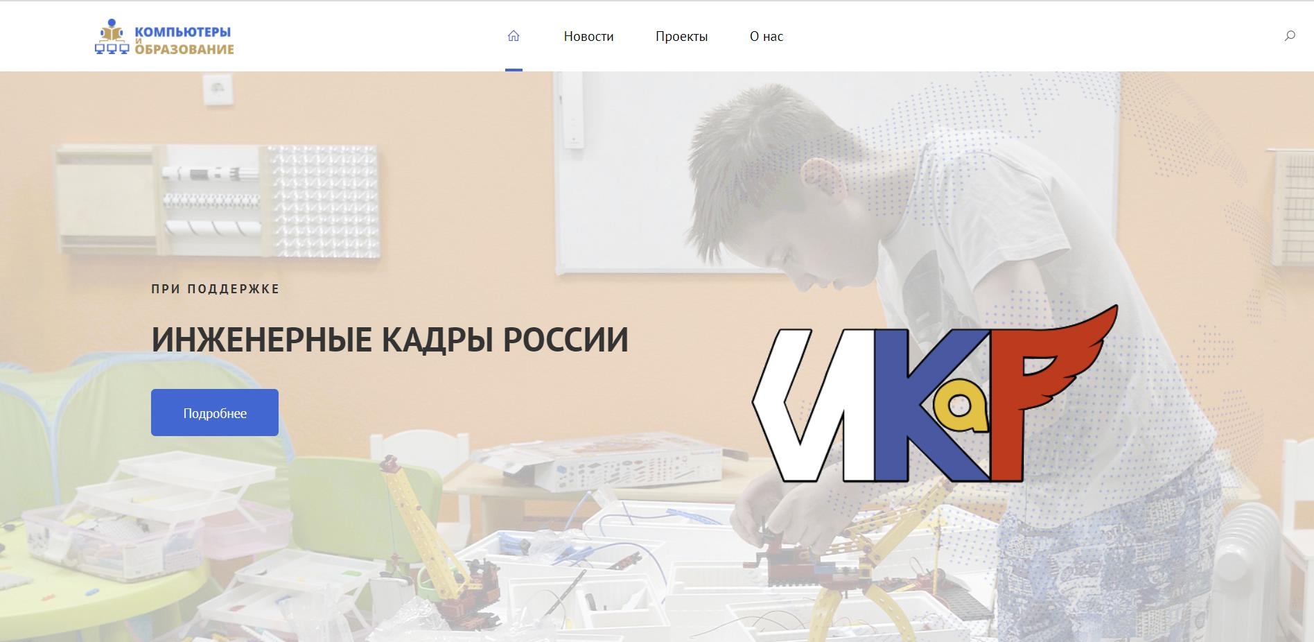 Сайт Компьютеры и образование