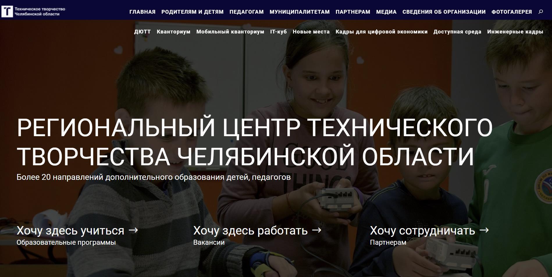 Сайт региональный центр технического творчества
